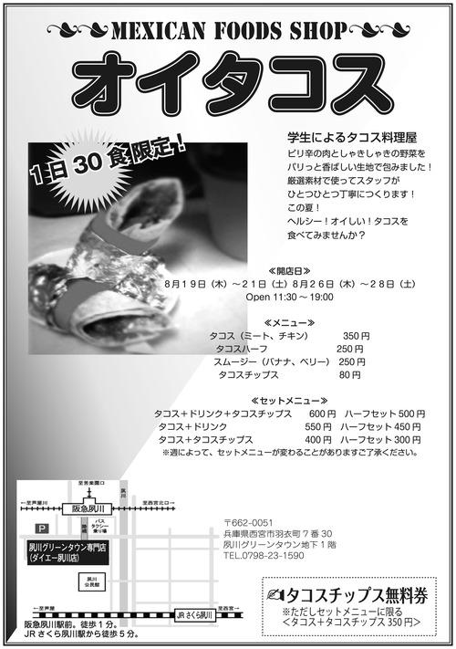 実験店舗「オイタコス(Hoy Tacos)  開店について_b0054727_6433427.jpg