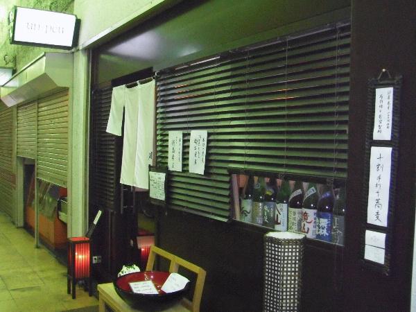 浦和でお蕎麦_f0193752_10411026.jpg