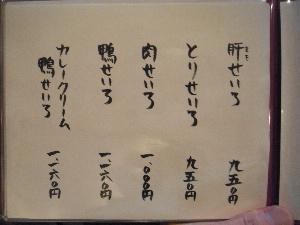 浦和でお蕎麦_f0193752_10532674.jpg
