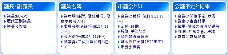 浜田市議会_e0128391_017362.jpg