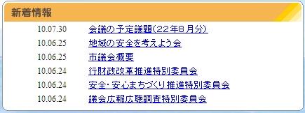浜田市議会_e0128391_045563.jpg