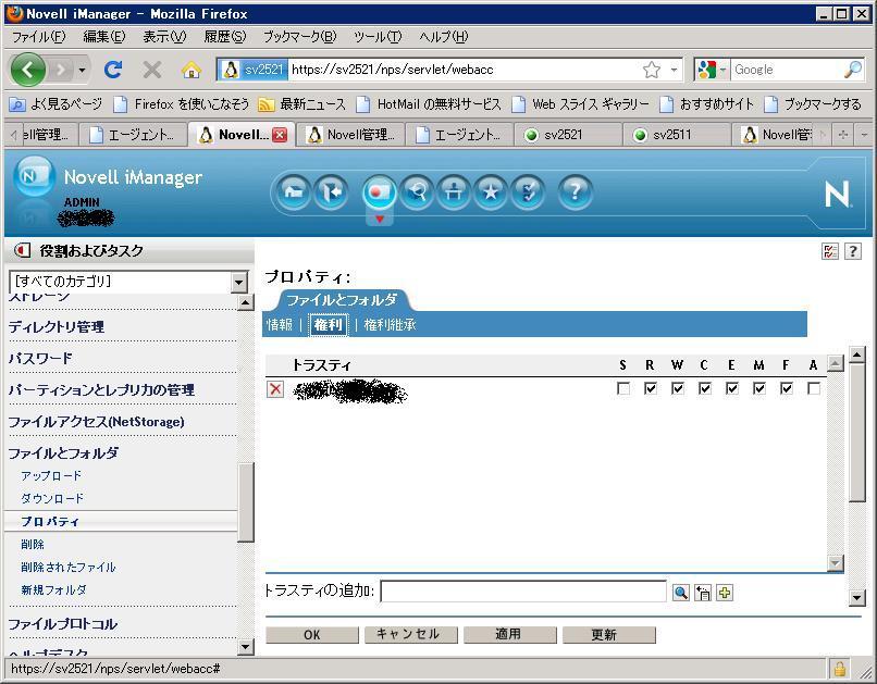 OES Linux で Trustee を与える3つの方法_a0056607_1133354.jpg