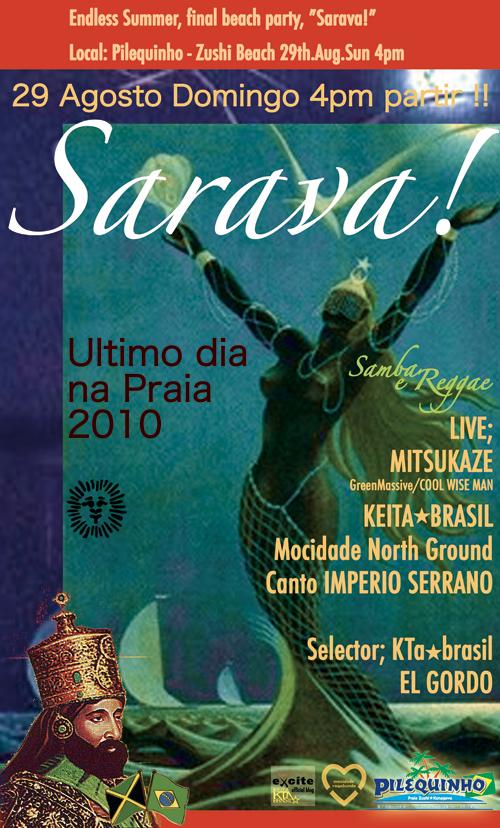 "\""SARAVA! \"" 29.Aug Sunday 04:00 pm - at Pilequinho  Zushi Beach _b0032617_20373553.jpg"