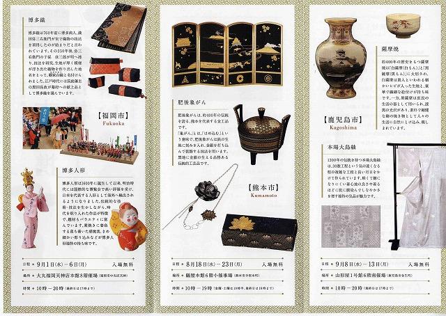 三市連携伝統的工芸品の集い _e0194629_1359968.jpg