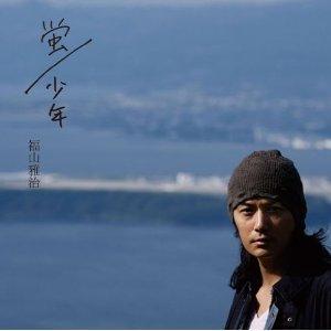 福山雅治_e0192740_11331537.jpg