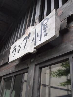 青荷温泉 らんぷの宿_e0158653_22455172.jpg