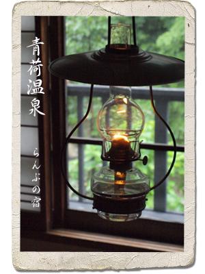青荷温泉 らんぷの宿_e0158653_23324474.jpg
