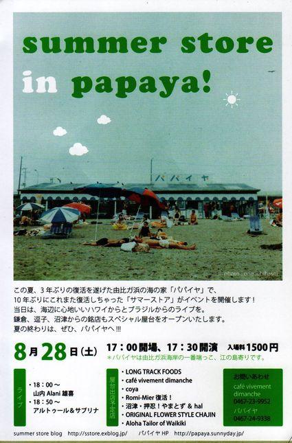 summer store in papaya_c0197663_0482358.jpg