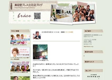 【立花店】ブレス立花店のブログが独立しました!!_c0080367_17545172.jpg