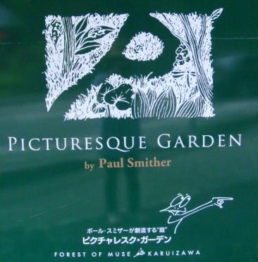 ◆ポール・スミザーの庭・・・・・・軽井沢 『 ピクチャレスク・ガーデン』_e0154682_1454119.jpg