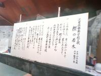 校歌板製作中_c0215194_538562.jpg