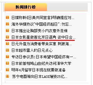 小林桂子さんに関する記事 人民網日本版4位に_d0027795_10393837.jpg