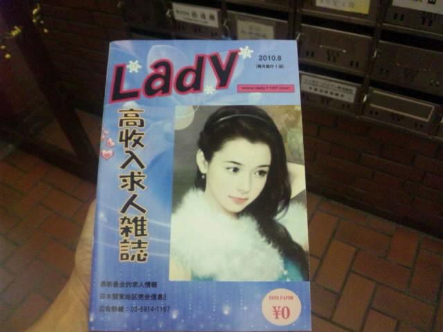 池袋から新しい中国語雑誌_d0027795_2075241.jpg