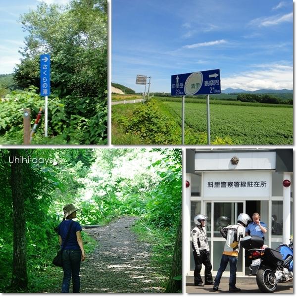 美幌峠 と さくらの滝_f0179404_2223429.jpg