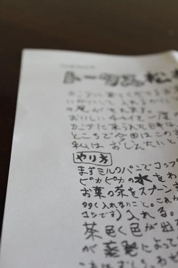 トータス松本のチャイレシピ_d0128712_9305845.jpg
