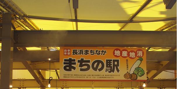 長浜 まちの駅_c0160822_21515797.jpg