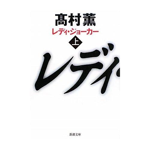 レディージョーカー 高村薫さん_e0083922_15211911.jpg