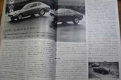 カーグラS31試乗記_f0157823_1911098.jpg