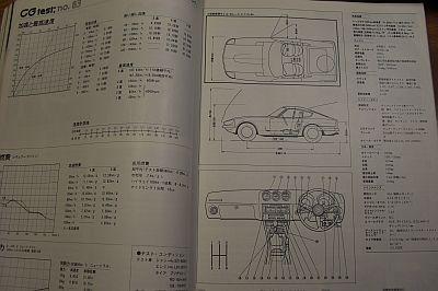 カーグラS31試乗記_f0157823_19112550.jpg