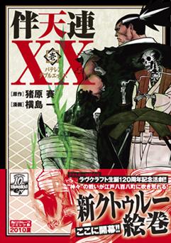 ファミ通 コミッククリア_f0233625_22251445.jpg