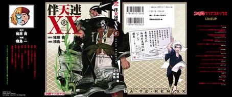 ファミ通 コミッククリア_f0233625_22253854.jpg