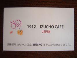 神辺町 IZUCHO CAFE  _e0176128_1112944.jpg