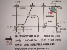神辺町 IZUCHO CAFE  _e0176128_111412.jpg