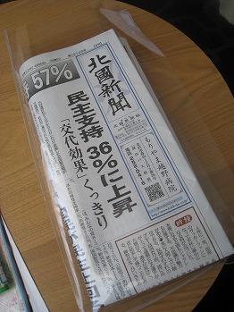 6月 ホテル日航金沢 リュクスフロア  チェックアウト_a0055835_183511100.jpg