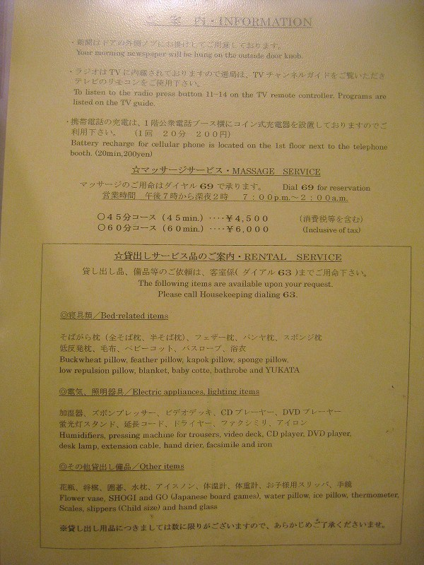 6月 ホテル日航金沢 リュクスフロア  チェックアウト_a0055835_1843426.jpg