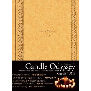 Candle JUNE(キャンドル・ジュン)_e0192740_16233755.jpg