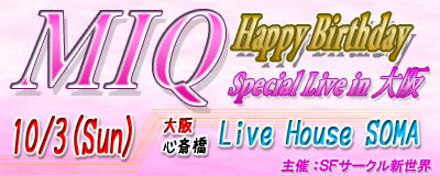 MIQ HappyBirthday LIVE_d0155569_14504118.jpg