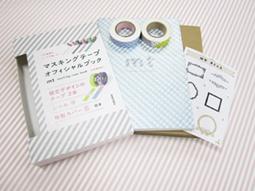 マスキングテープmtの本ができるまで・4_b0141474_18265956.jpg