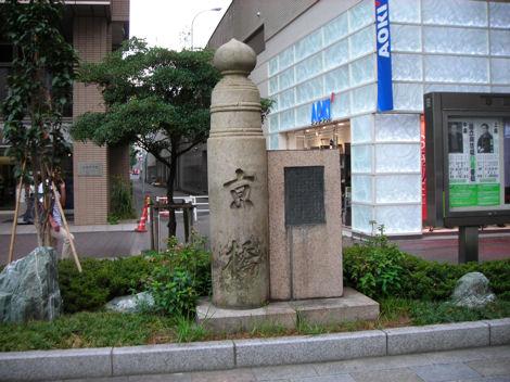 日比谷公園にあった京橋の親柱_d0183174_20122476.jpg