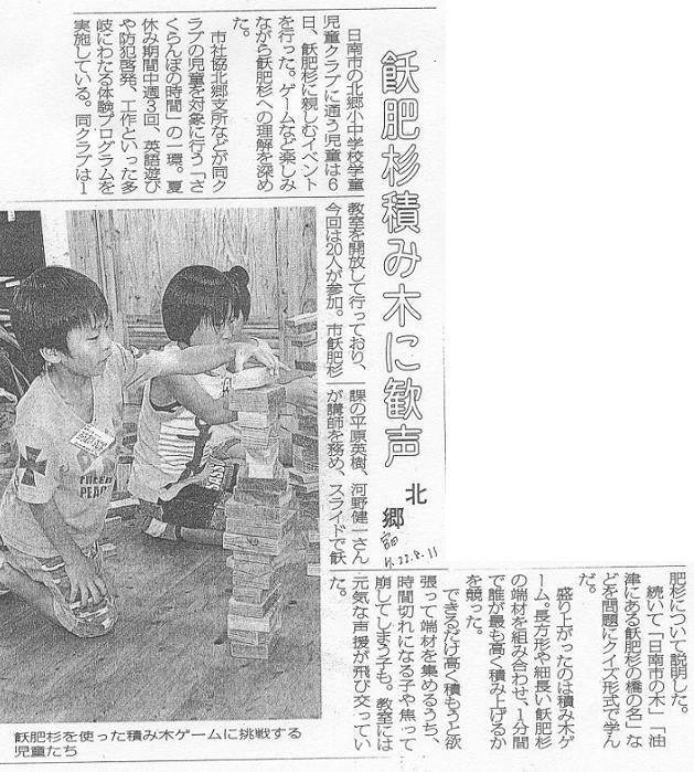 飫肥杉で子ども達キラキラ_f0138874_835519.jpg