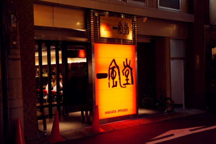 博多 一風堂 広島袋町店_f0189086_1727531.jpg