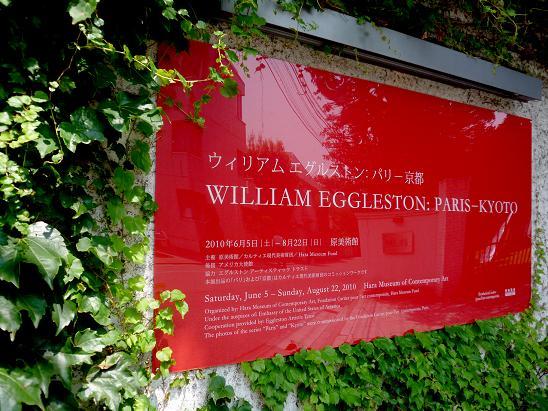 < ウィリアム エグルストン : パリ―京都  > (1)_f0155808_1056542.jpg