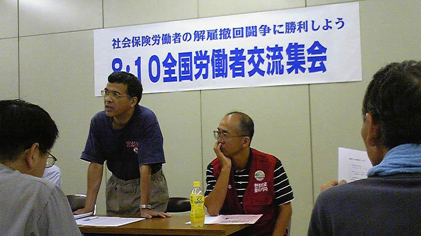 8月10日自治体集会_d0155415_2121372.jpg