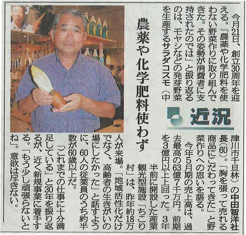 岐阜新聞にサラダコスモ_d0063218_111151.jpg