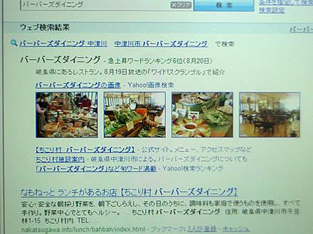 yahoo(ヤフー)検索ランキング_d0063218_8361835.jpg
