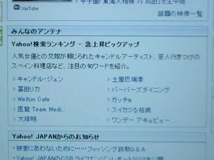 yahoo(ヤフー)検索ランキング_d0063218_83679.jpg
