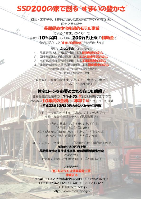 強度・含水率等品質を測定した国産乾燥木材SSD200で補助金などの特典多数有ります_c0196425_1826553.jpg