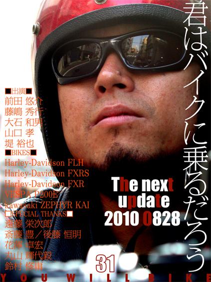 更新後記 VOL.31_f0203027_1048862.jpg