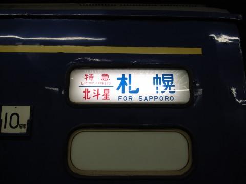 函館の旅 一日目~北斗星編~_c0065430_2365679.jpg