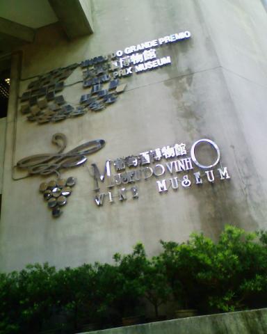 葡萄酒博物館_d0057733_15274147.jpg