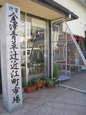 6月 金沢街歩き 近江町市場で朝ごはん_a0055835_1212827.jpg