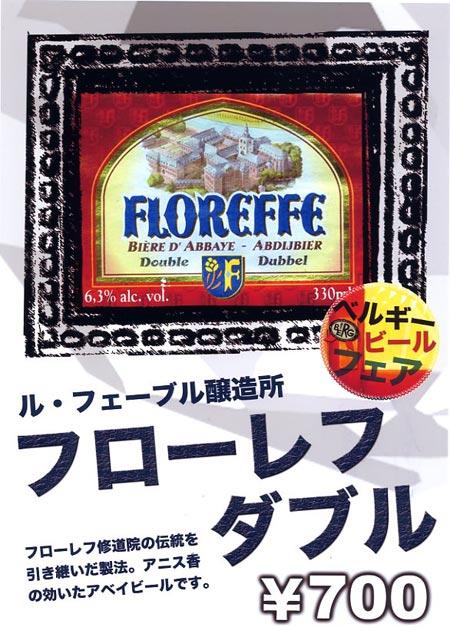 【ベルギービールフェア】 フローレフダブル登場! FLOREFFE Dubbel #beer #Belgium _c0069047_23422388.jpg