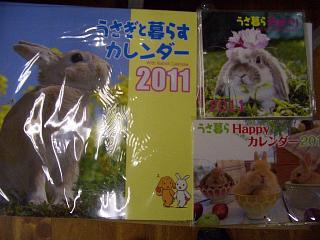 カレンダー入荷_b0073753_2112767.jpg