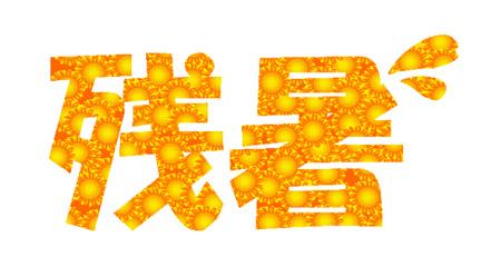 b0186959_18271964.jpg