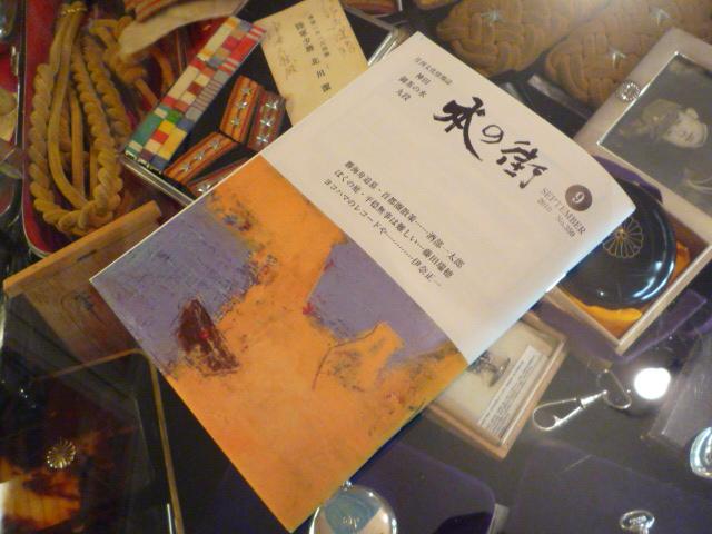 月刊文化情報誌「本の街」編集室より_a0154482_1285094.jpg