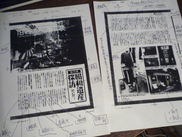 月刊「宝島」より神保町軍装店が取材されました。_a0154482_1485626.jpg